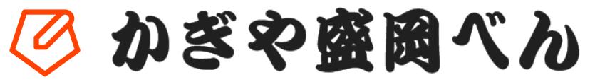 かぎや盛岡べん【神奈川新子安・大口】